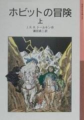 ホビットの冒険(上)新版 [ J.R.R.トールキン ]