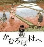 kamuroba-murae-gensaku