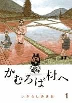 二階堂ふみ出演映画「ジヌよさらば~かむろば村へ~」の原作は?