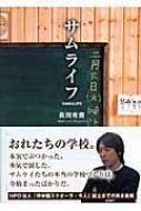 松岡茉優さん出演映画「サムライフ」の公式やwiki情報は?