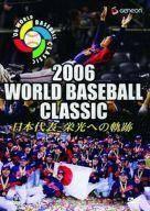 2015年に予選が行われるワールド・ベースボール・クラシックとは?