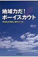 山口県・きらら浜で開催される第23回世界スカウトジャンボリーとは?