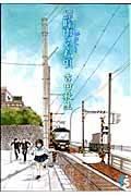 広瀬すず出演映画「海街diary」の公式サイト情報やあらすじは?
