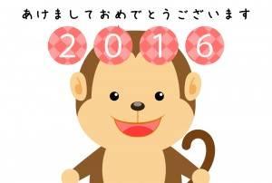 2016-nengajyou