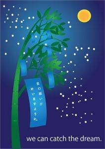 9.tanabata952