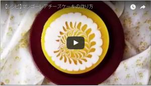 マンゴー チーズケーキ 画像