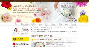 flower-m952