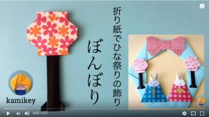 ひな祭り ぼんぼり 折り紙 画像