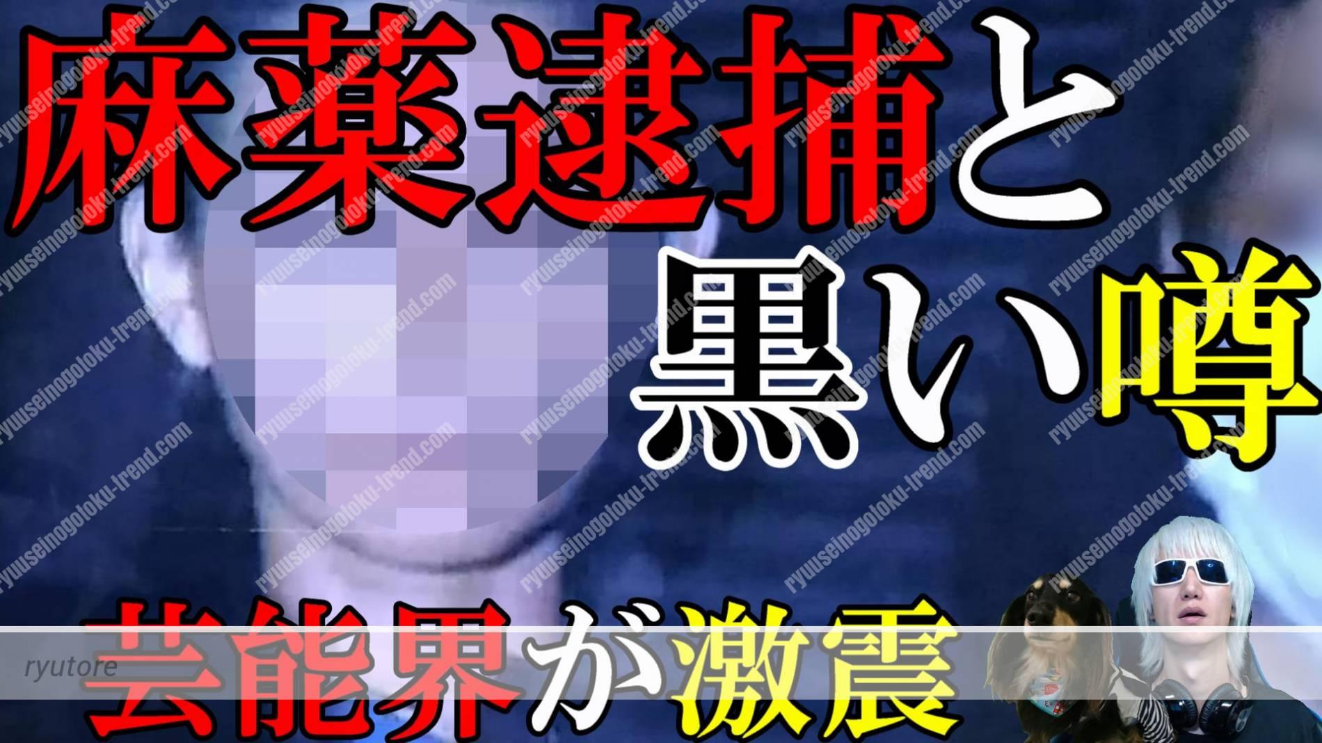 田口淳之介と共に大麻所持で逮捕[令和TV闇ニュース](CM 麻薬 AC)