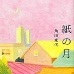 田辺誠一 池松壮亮 宮沢りえ出演映画「紙の月」キャストやロケ地は?