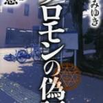 soromonnno-gisyou-arasuji-netabare