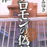 soromonnogisyou-kyasuto-o-dhisyon