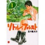 ritoruforesuto-hashimotoai