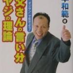 yamamoto-shinsandai
