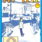 藤本泉の出演映画「神戸在住」の原作や公式情報は?