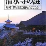 京都・清水寺の紅葉の見頃in2014! ライトアップの時間は?