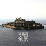 軍艦島が世界遺産に登録されるのはいつ? 海外の反応は?