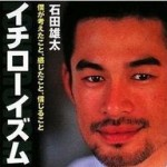 1.ichiro-tusananda