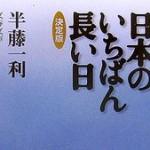 1.nihon-nagaihi-gensaku