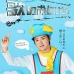 大野智が2015年に出演すると噂のドラマは? 7月と9月の予想は?