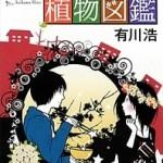 岩田剛典の主演映画 植物図鑑の公式サイト情報や公開日は?