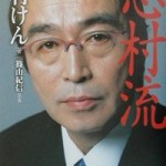 shimura-butai1321