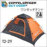 海やキャンプで大人気のワンタッチ(ポップアップ)テントとは?