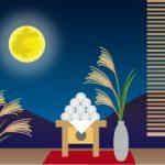 中秋の名月とは? お供え物である月見団子やすすきの由来は?
