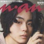 GReeeeN映画で主演の菅田将暉! [道]の歌動画が話題!?