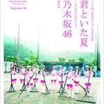 乃木坂46写真集の売上順位が凄い事に!! 売上順ランキングも発表!