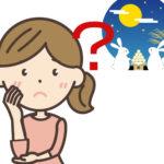 十五夜の意味や由来を保育園の子供向けに簡単に説明する方法!
