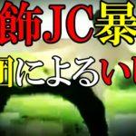 江戸川河川敷で葛飾区の女子中学生が男子にいじめ暴行される動画が話題に! 犯人の名前や学校名が流出か?(JC)[令和TV炎上ニュース]
