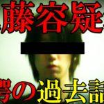 進藤悠介容疑者の顔画像が公開され旧姓のFacebookも特定される!(写真,youtube,さいたま市小4)[令和TV速報ニュース]