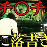【ガチ○チJK】高崎ドンキで車に落書きする女子高生が話題に! 名前や学校名など流出か?[令和TV炎上ニュース]