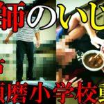 [神戸市立東須磨小学校]教師カレーいじめ事件の動画公開! 特定班により加害者教師達の名前画像が流出か?(不祥事)[令和TV話題のニュース]
